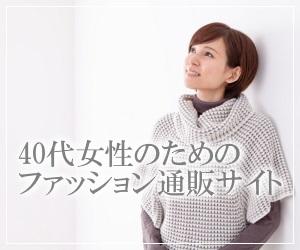 40代女性に人気のファッション通販サイト!おすすめのネット通販で見つける旬なコーデ