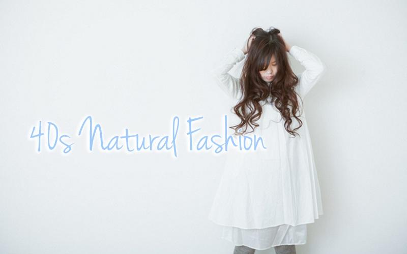 ゆったり&リラクシーなナチュラルファッション通販・ブランド